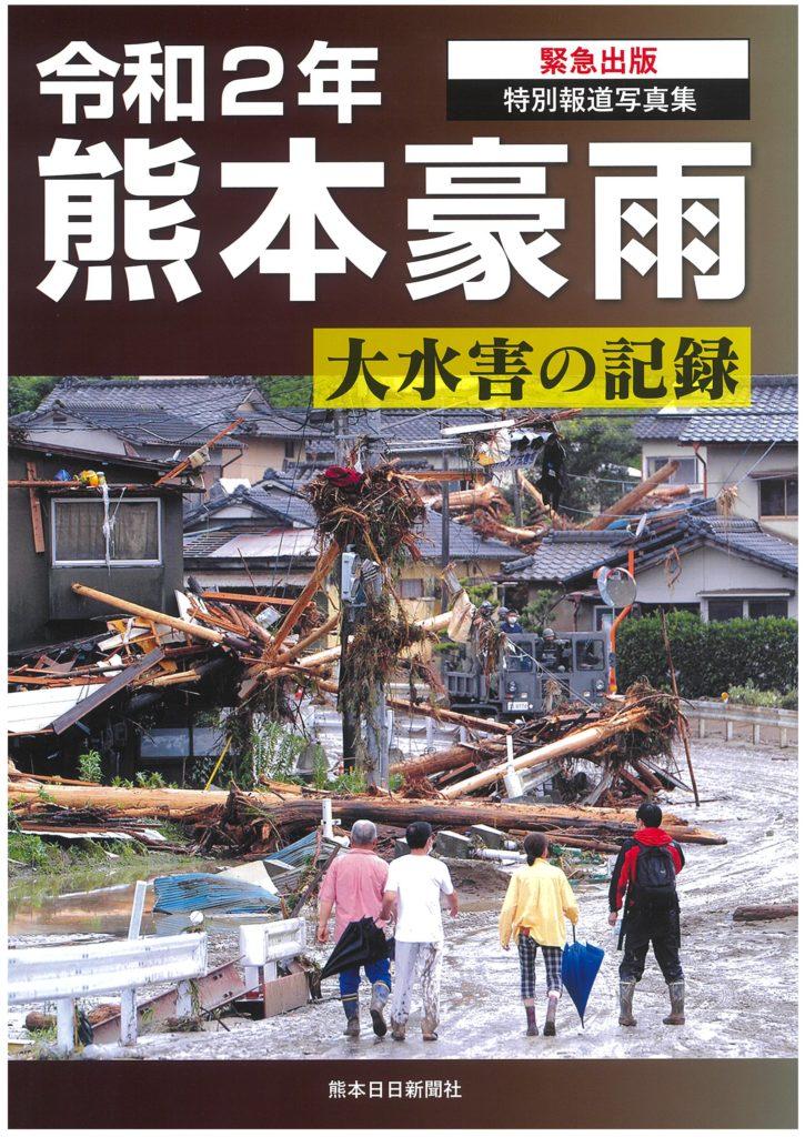 熊本豪雨災害に関する情報まとめ