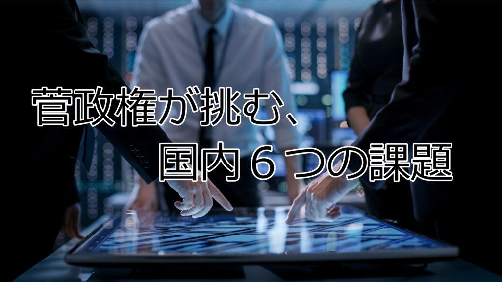 菅政権が挑む、国内6つの課題